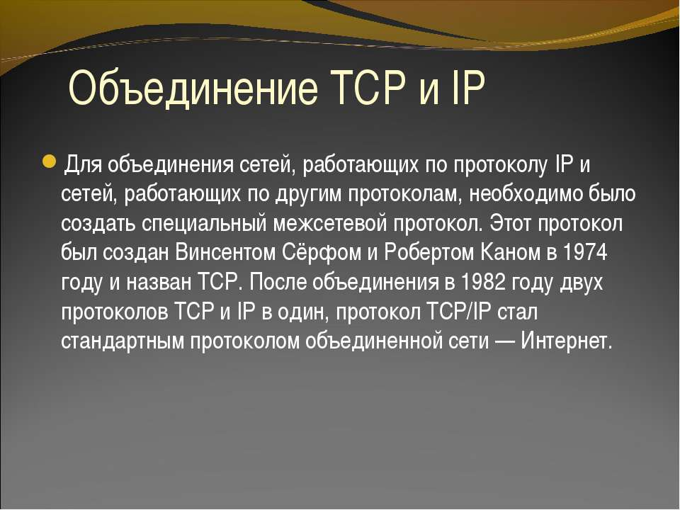 Объединение TCP и IP Для объединения сетей, работающих по протоколу IP и сете...