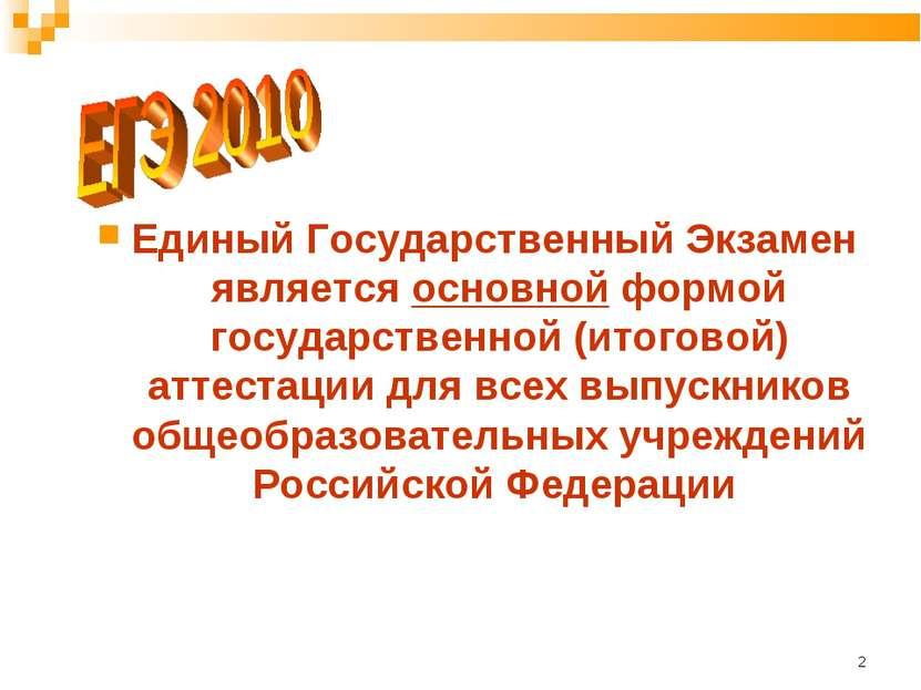 * Единый Государственный Экзамен является основной формой государственной (ит...