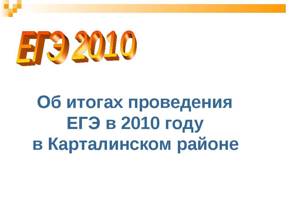 * Об итогах проведения ЕГЭ в 2010 году в Карталинском районе