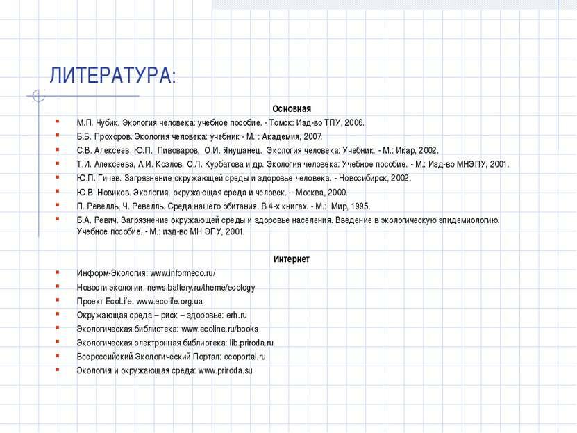 ЛИТЕРАТУРА: Основная М.П. Чубик. Экология человека: учебное пособие. - Томск:...