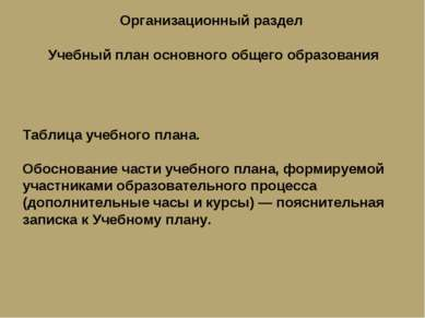 Организационный раздел Таблица учебного плана. Обоснование части учебного пла...