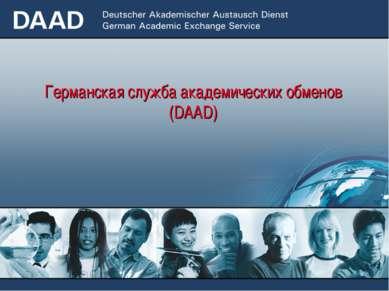 Германская служба академических обменов (DAAD)