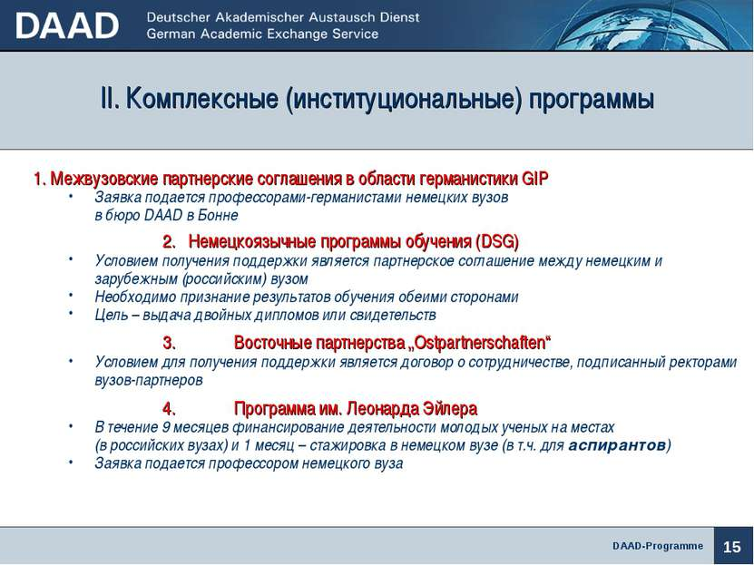 II. Комплексные (институциональные) программы DAAD-Programme 1. Межвузовские ...