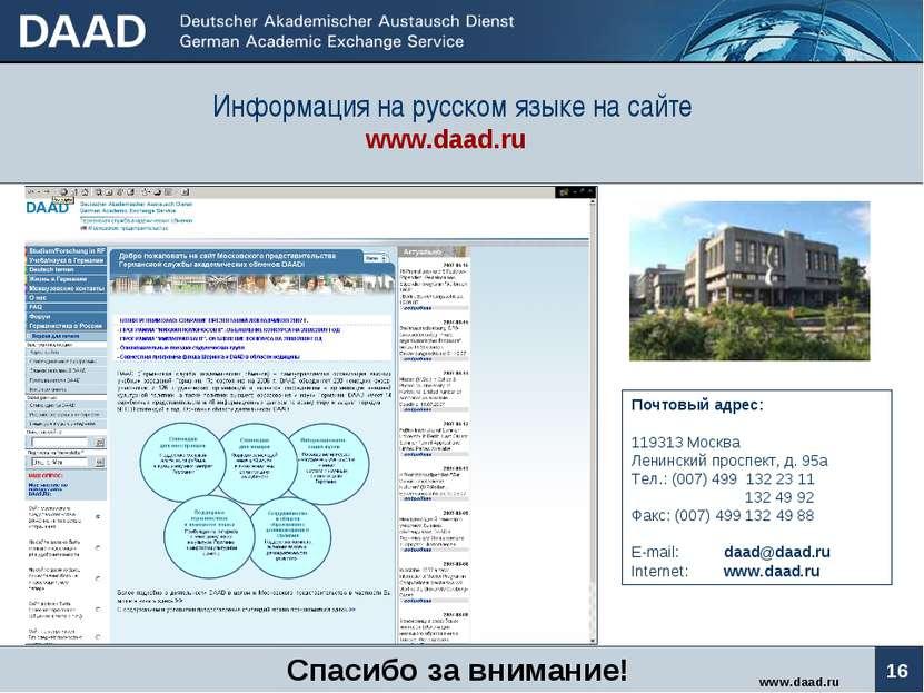 Информация на русском языке на сайте www.daad.ru www.daad.ru Почтовый адрес: ...