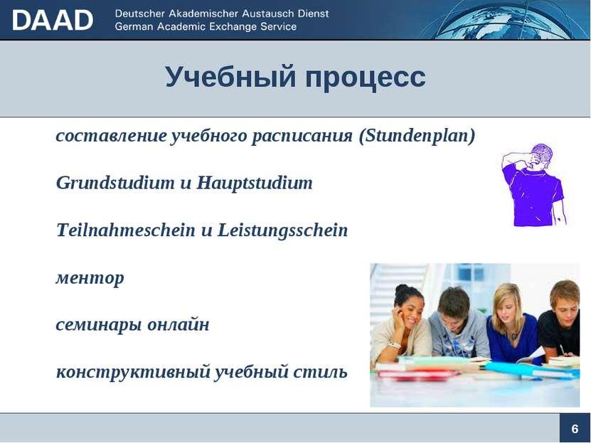 Учебный процесс 6 составление учебного расписания (Stundenplan) Grundstudium ...
