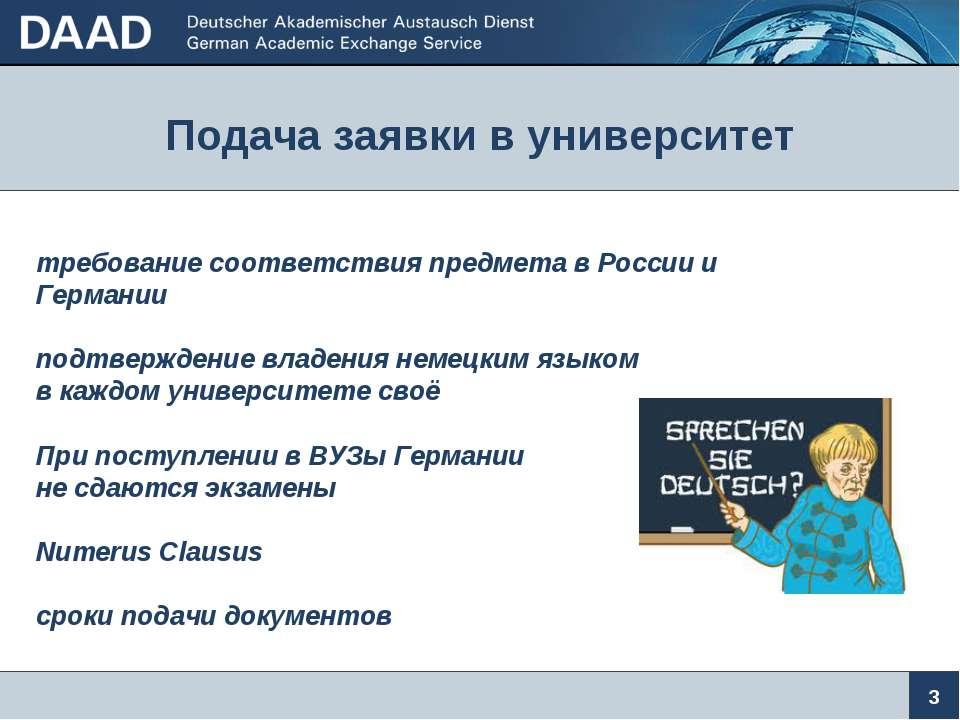Подача заявки в университет 3 требование соответствия предмета в России и Гер...