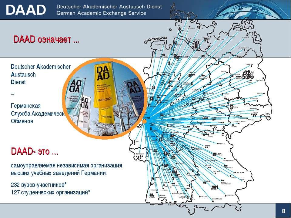 самоуправляемая независимая организация высших учебных заведений Германии: 23...