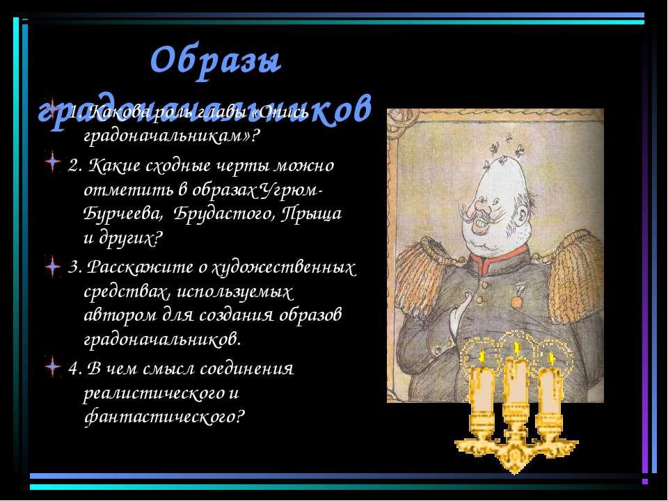 Образы градоначальников 1. Какова роль главы «Опись градоначальникам»? 2. Как...