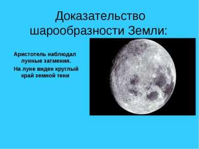 Доказательство шарообразности Земли: Аристотель наблюдал лунные затмения. На ...
