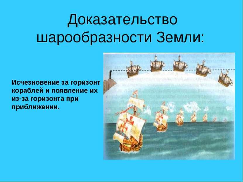 Доказательство шарообразности Земли: Исчезновение за горизонт кораблей и появ...
