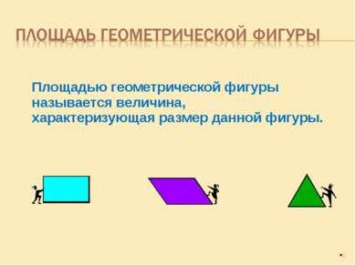 Площадью геометрической фигуры называется величина, характеризующая размер да...