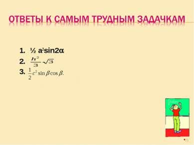 1. ½ a2sin2 2. 3. *