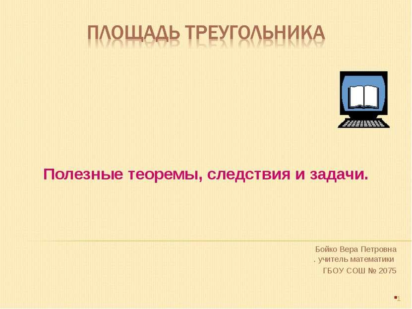 Полезные теоремы, следствия и задачи. * Бойко Вера Петровна . учитель математ...