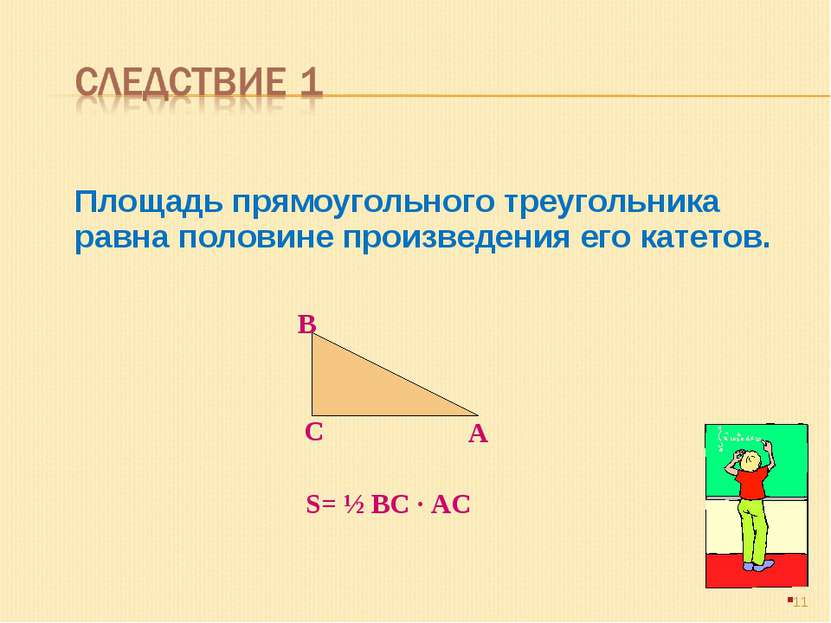 Площадь прямоугольного треугольника равна половине произведения его катетов. ...