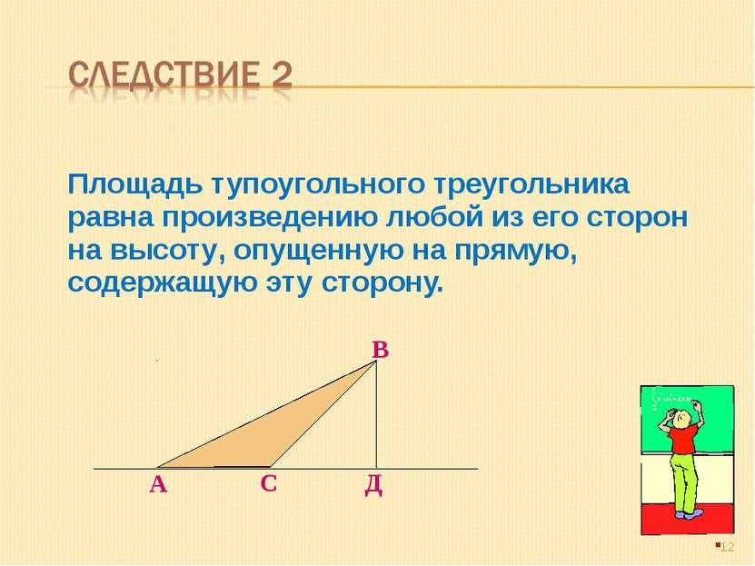 Площадь тупоугольного треугольника равна произведению любой из его сторон на ...