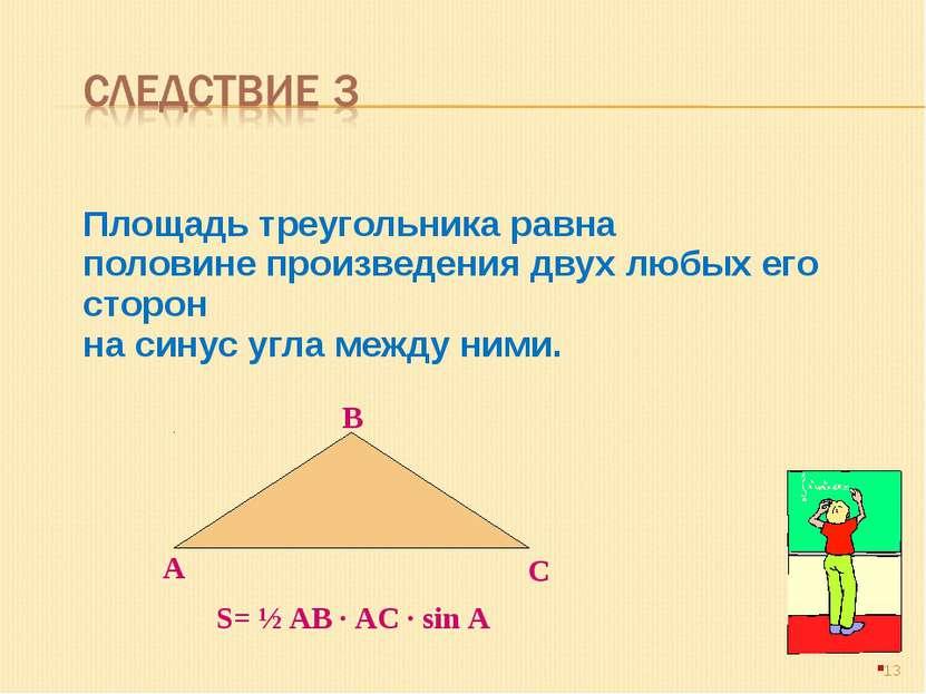 Площадь треугольника равна половине произведения двух любых его сторон на син...