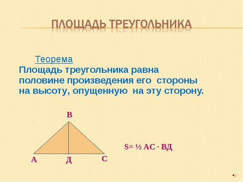 Теорема Площадь треугольника равна половине произведения его стороны на высот...