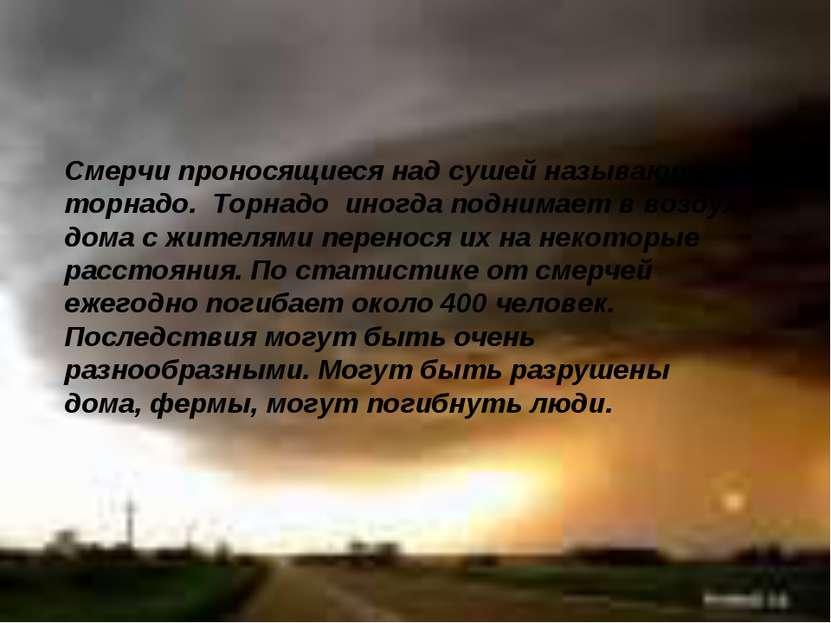 Смерчи проносящиеся над сушей называют торнадо. Торнадо иногда поднимает в во...