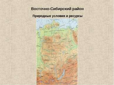 Восточно-Сибирский район Природные условия и ресурсы