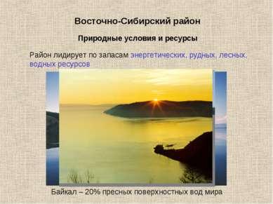 Восточно-Сибирский район Природные условия и ресурсы Район лидирует по запаса...