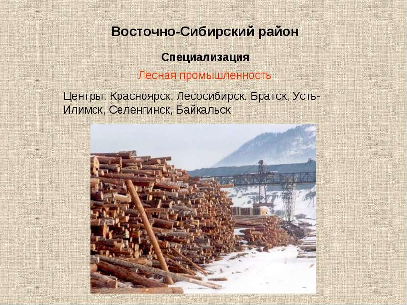 Восточно-Сибирский район Специализация Лесная промышленность Центры: Краснояр...