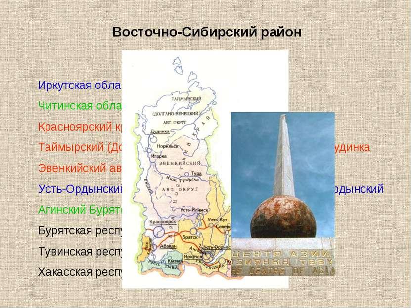 Восточно-Сибирский район Иркутская область Читинская область Красноярский кра...