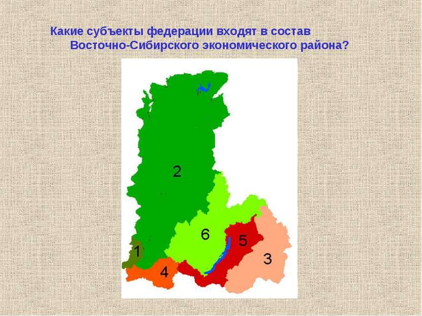 Какие субъекты федерации входят в состав Восточно-Сибирского экономического р...