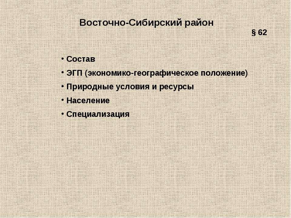 Восточно-Сибирский район Состав ЭГП (экономико-географическое положение) Прир...