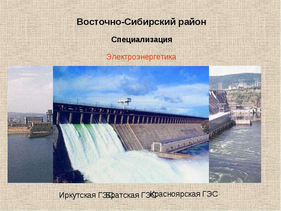 Восточно-Сибирский район Специализация Электроэнергетика Обеспечивает более 1...