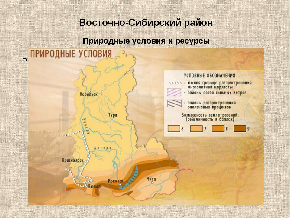 Восточно-Сибирский район Более ¾ территории района занимают горы и плоскогорь...
