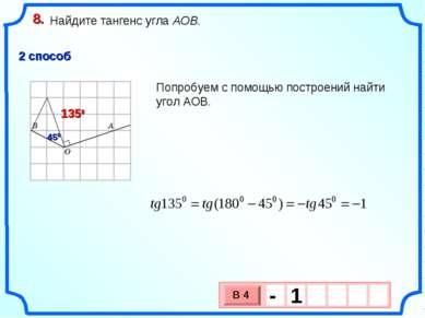 8. 2 способ 450 1350 Попробуем с помощью построений найти угол АОВ. Найдите т...