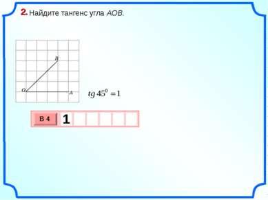 Найдите тангенс угла AOB. 2.