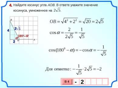 Найдите косинус угла AOB. В ответе укажите значение косинуса, умноженное на ....