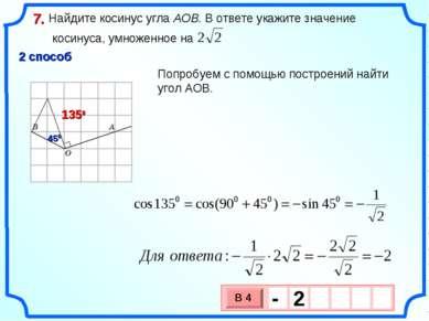 Найдите косинус угла AOB. В ответе укажите значение косинуса, умноженное на 7...