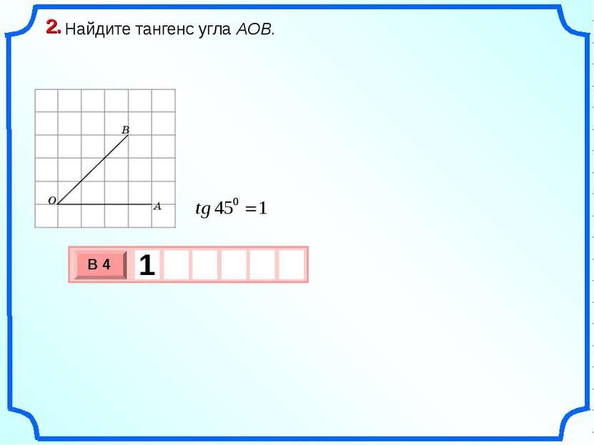 Как найти тангенс острого угла изображенного на рисунке