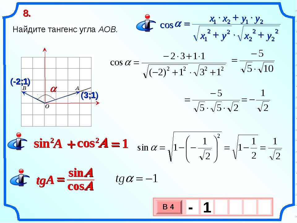 Найдите тангенс угла AOB. 8.