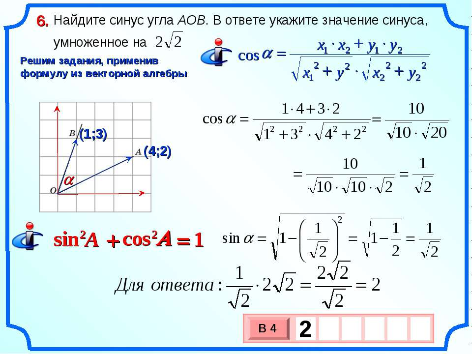 Найдите синус угла AOB. В ответе укажите значение синуса, умноженное на 6. a ...