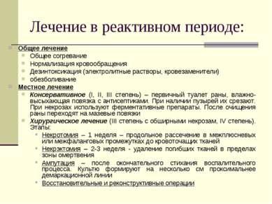 Лечение в реактивном периоде: Общее лечение Общее согревание Нормализация кро...