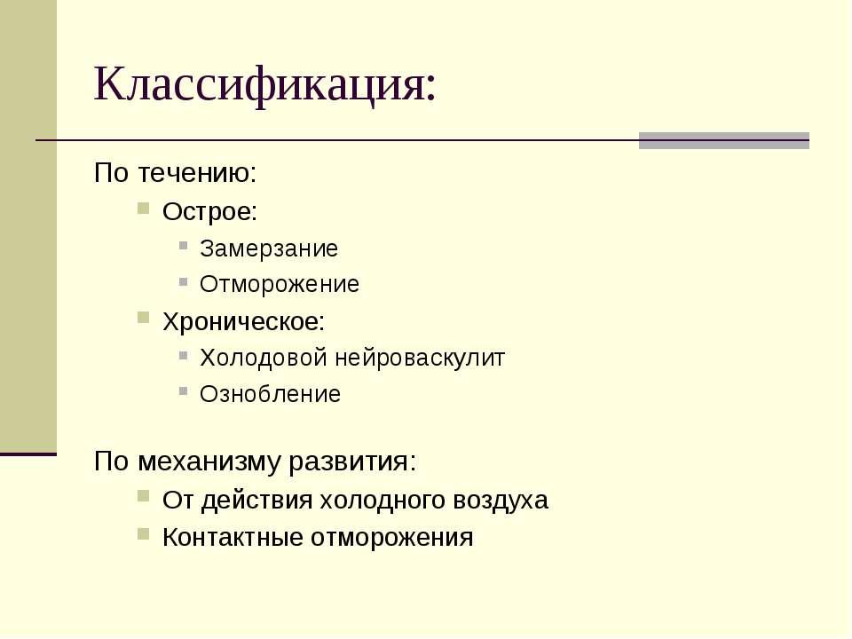 Классификация: По течению: Острое: Замерзание Отморожение Хроническое: Холодо...
