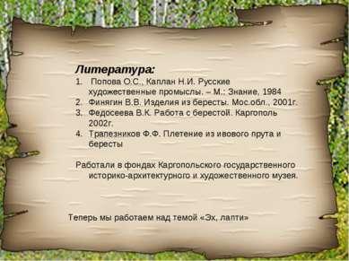 Литература: Попова О.С., Каплан Н.И. Русские художественные промыслы. – М.: З...