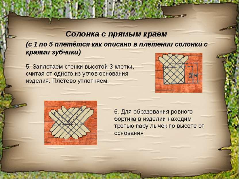 Солонка с прямым краем (с 1 по 5 плетётся как описано в плетении солонки с кр...