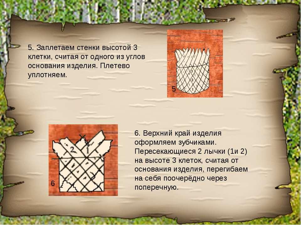 5. Заплетаем стенки высотой 3 клетки, считая от одного из углов основания изд...