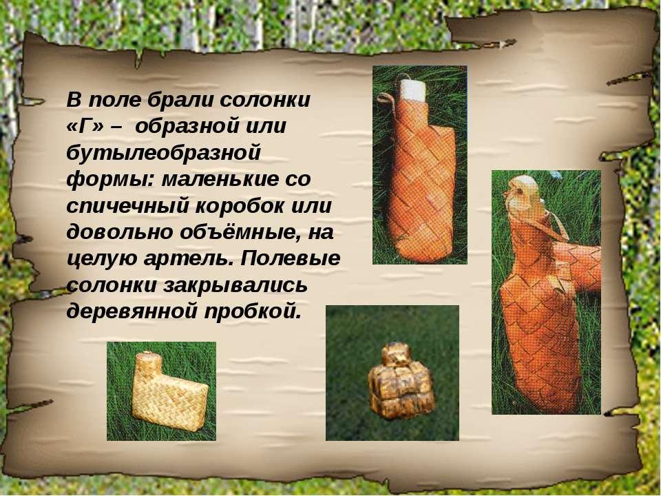 В поле брали солонки «Г» – образной или бутылеобразной формы: маленькие со сп...