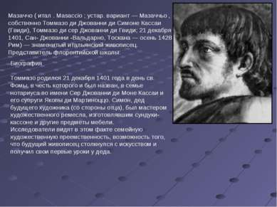 Мазаччо ( итал . Masaccio ; устар. вариант — Мазаччьо , собственно Томмазо ди...