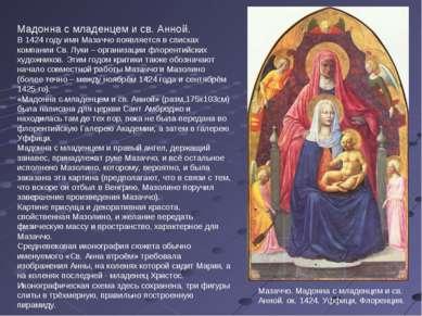 Мадонна с младенцем и св. Анной. В 1424 году имя Мазаччо появляется в списках...