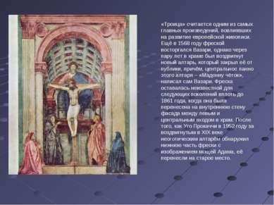 «Троица» считается одним из самых главных произведений, повлиявших на развити...