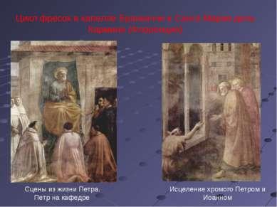 Цикл фресок в капелле Бранкаччи в Санта Мария дель Кармине (Флоренция) Сцены ...