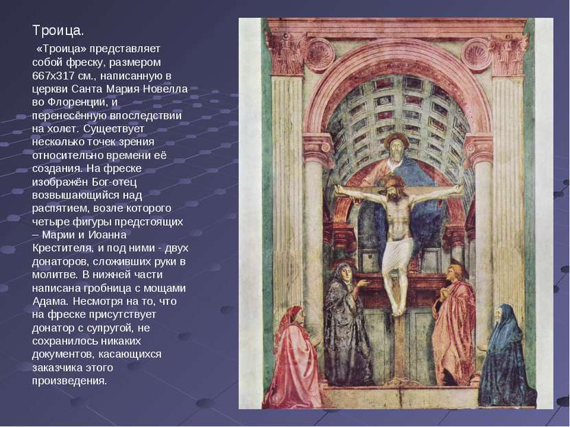 Троица. «Троица» представляет собой фреску, размером 667х317 см., написанную ...