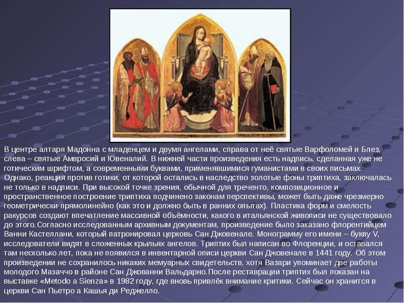 В центре алтаря Мадонна с младенцем и двумя ангелами, справа от неё святые Ва...