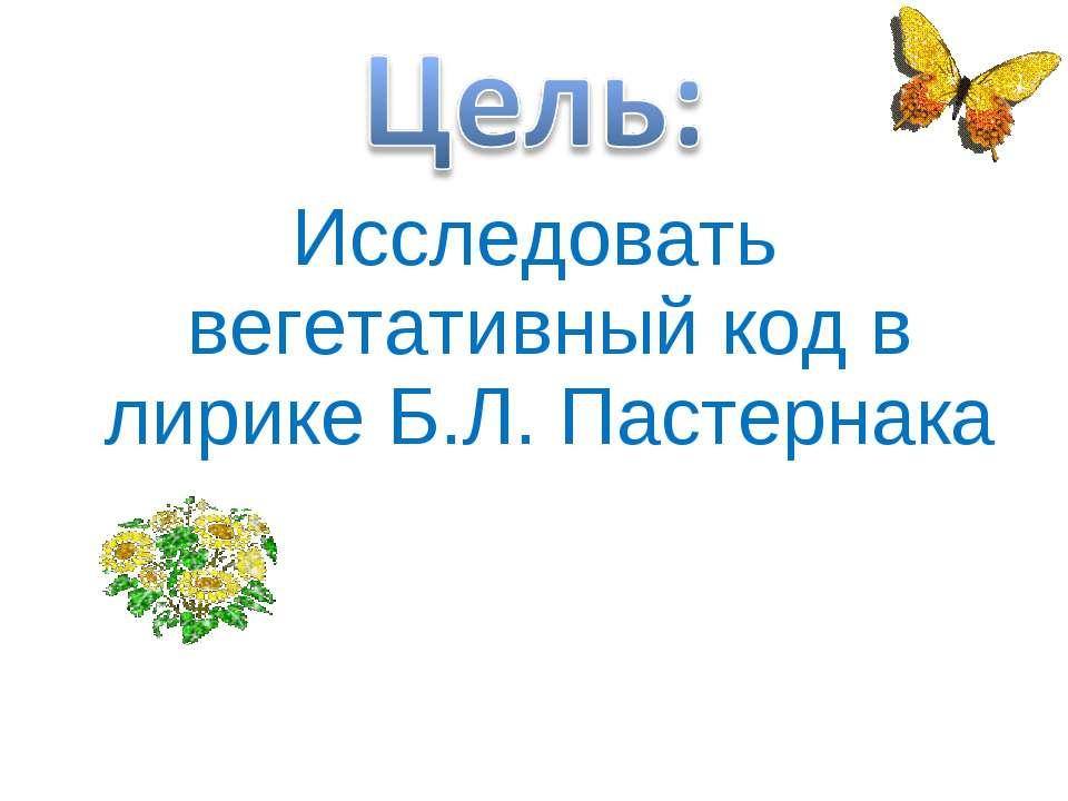 Исследовать вегетативный код в лирике Б.Л. Пастернака